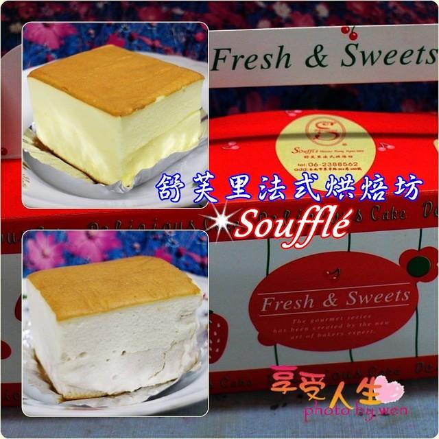 《甜點》台南。舒芙里法式烘焙坊~細如雪美味令人驚艷,巷弄中的美味,千萬別錯過