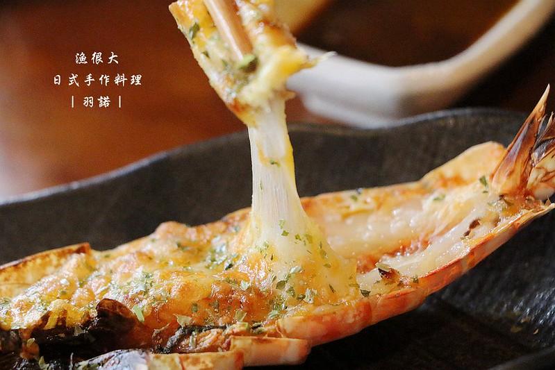 漁很大日式手作料理140