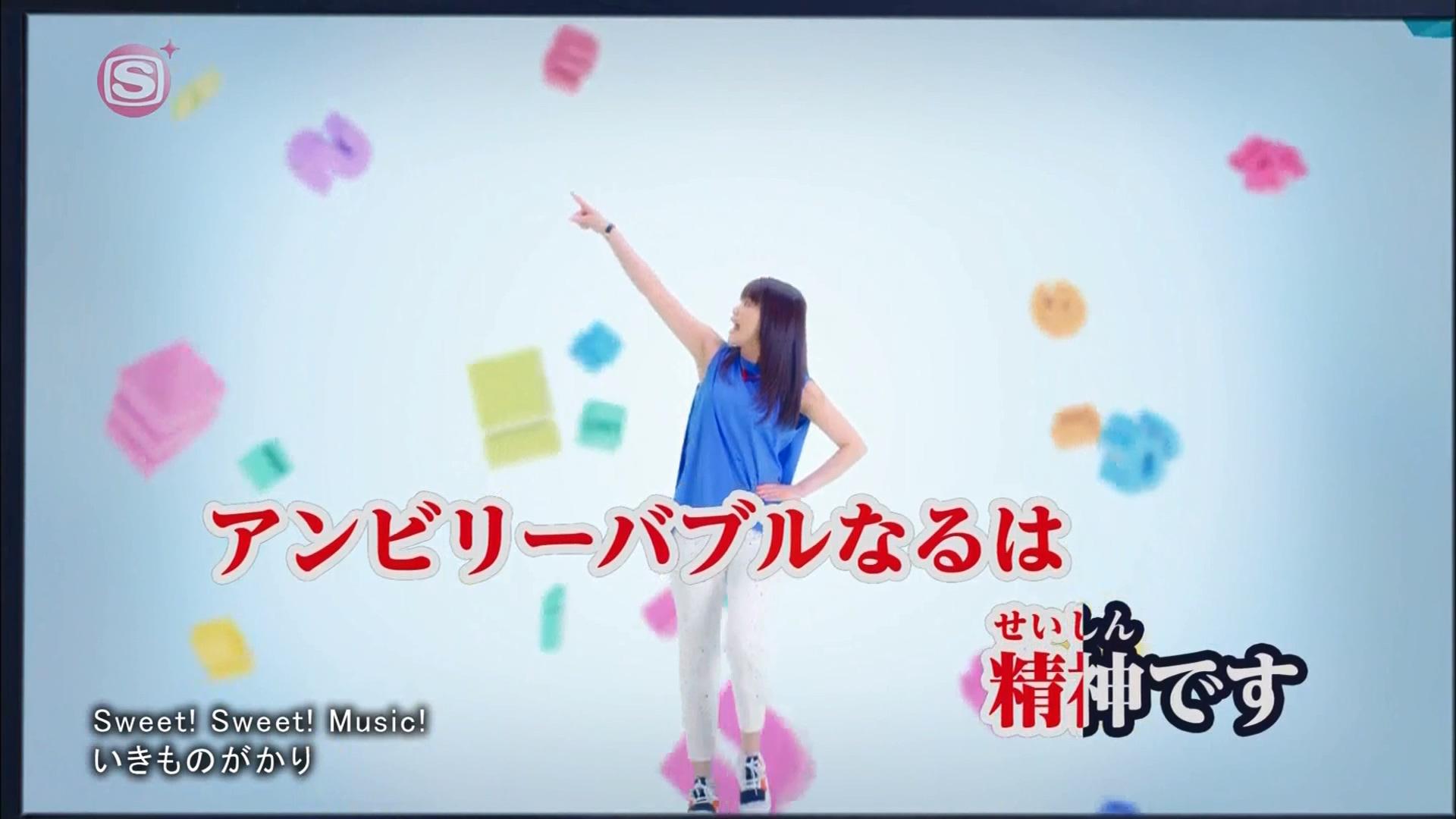 2016.03.16 いきものがかり - Sweet! Sweet! Music!(SSTVPlus).ts_20160316_230344.553