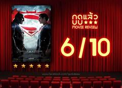 แบทแมน ปะทะ ซูเปอร์แมน: แสงอรุณแห่งยุติธรรม /  Batman v Superman: Dawn of Justice review