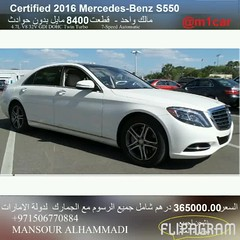 Certified 2016 Mercedes-Benz S550   8400   365000.00                             00971567176818009715 (mansouralhammadi) Tags:           fromm1carusatoworld