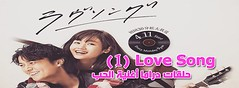 Love Song Episode 1    1  (nicepedia) Tags: love japanese 1 video song live watch online series drama episode episode1 lovesong youtube         1 lovesong1 lovesongepisode1 lovesong1 serieslovesong1 serieslovesongepisode1 1 1 lovesong1 lovesong1 1 1 serieslovesong  lovesong
