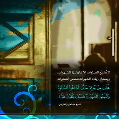 تضييع الصلوات (twittrifi) Tags: الشيخ عبد الصلاة العزيز الطريفي