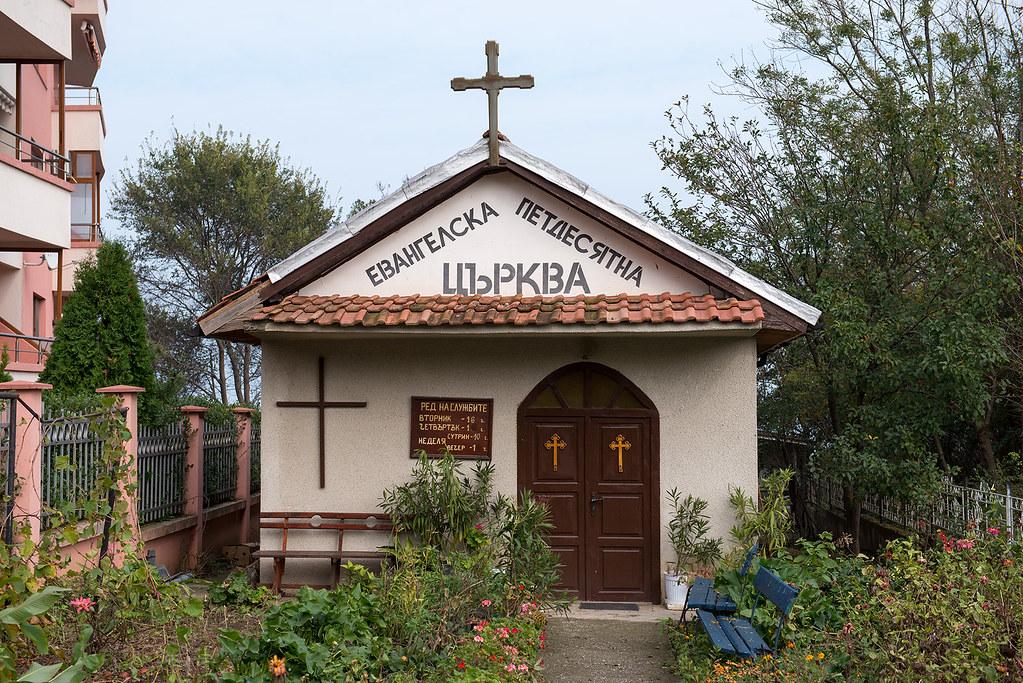 фото: Петдесятна църква