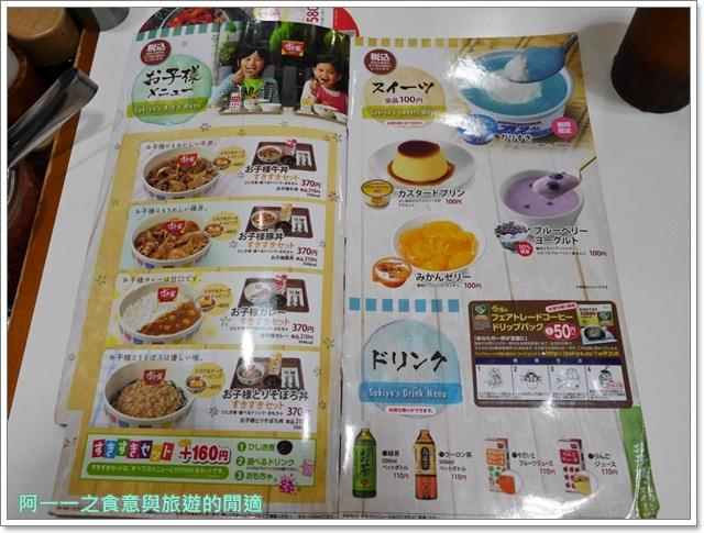 すき家.Sukiya.京都神戶美食. 鰻魚飯.漢堡排.平價image015