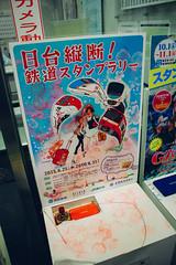 _MG_7162 (WayChen_C) Tags: saitama kawagoe  saitamaken seibu      kawagoeshi