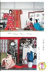 Kamogawa Odori 1964 002 (cdowney086) Tags: vintage geiko geisha  1960s ichiko pontocho onoe   kamogawaodori   fukuzuru momiyu kichizo momiha