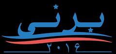 """Bernie 2016"" (Persian) -   by Dr. Bashi (Dr. Bashi Multilingual Toys) Tags: birdie graphicart graphicdesign vermont michigan dearborn ecofriendly muslimkids empowerment straightouttacompton arabamerican berniesanders dearbornmi arabamericans dearbornmichigan seanwalsh  straightoutta muslimamerican willdowd muslimamericans votebernie muslimtoys vermontwood arabicspeakers ecofriendlytoys bernieforpresident arabicstudent golbargbashi drbashi feelthebern arabicwoodblocks feministsforberniesanders arabamericannews berniead 2016 votesanders   berniesandersdankmeme notmeus womenforbernie berniearabic americatogether presidentvalet2016 feministsforbernie berniesandersspeaksarabic empoweringtoys vermontarabic  demokratisksocialist   birdiesanders womenforberniesanders berniesanderspoll berniesandersdankmemestash bsdms"