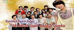 18 Series Kimcheed Radish Cubes Episode  (nicepedia) Tags: video live watch korean online series 18 drama youtube       episode18        18 kimcheedradishcubes kkakdoki