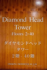 Diamond Head Tower Sign (Victor Wong (sfe-co2)) Tags: usa tower sign hawaii hotel waikiki text diamondhead hyatt honolulu regency ewa