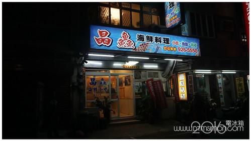 晶三魚海產01.jpg