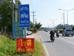 Motorcycle runs left (ชิดซ้าย, keep left) (kawabek) Tags: thailand motorcycle chiangmai タイ バイク เชียงใหม่ ประเทศไทย チェンマイ รถจักรยานยนต์