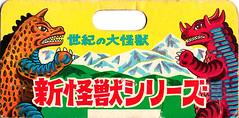 Pachi Header (scobot) Tags: monster vintage toy dinosaur kaiju pachi