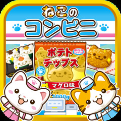 Cat convenience store - Android & iOS apps - Free (jpappsdl) Tags: food dog cute japan shop cat japanese store farm harvest free goods application abundant enjoy sell product simple ios android convenience conveniencestore apps killingtime simulationgame catconveniencestore