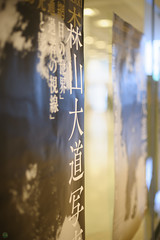 20160131-DSC_8054.jpg (d3_plus) Tags: street building art japan walking tokyo nikon scenery photographer bokeh outdoor daily architectural ikebukuro  streetphoto  nikkor  dailyphoto   50mmf14 thesedays    photoexhibition  50mmf14d  nikkor50mmf14  daidomoriyama       afnikkor50mmf14 50mmf14s architecturalstructure d700  nikond700 aiafnikkor50mmf14  tokyopref nikonaiafnikkor50mmf14 photoexhibitors