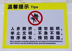 Don't stampede! (MFinChina) Tags: china sign metro dry dont engrish shenzhen chinglish stampede bilingual enigmatic