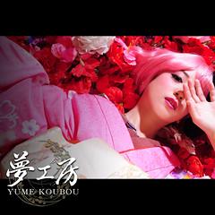 DSC_0170 (yumekoubou makeorver studio japan) Tags: japan kyoto maiko geiko  photostudio kimono makeover  oiran