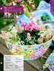 Комнатные и садовые растения от А до Я 47 15