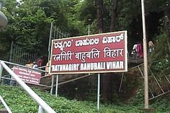 Ratnagiri-Bahubali-Vihara-Dharmasthala-Karnataka-048 (umakant Mishra) Tags: temple bahubali jainism touristpoint dharmasthala karnatakatourism bahubalistatue religiousplace monolythicstatue umakantmishra westernghatmountain kumudinimishra bahubalivihar
