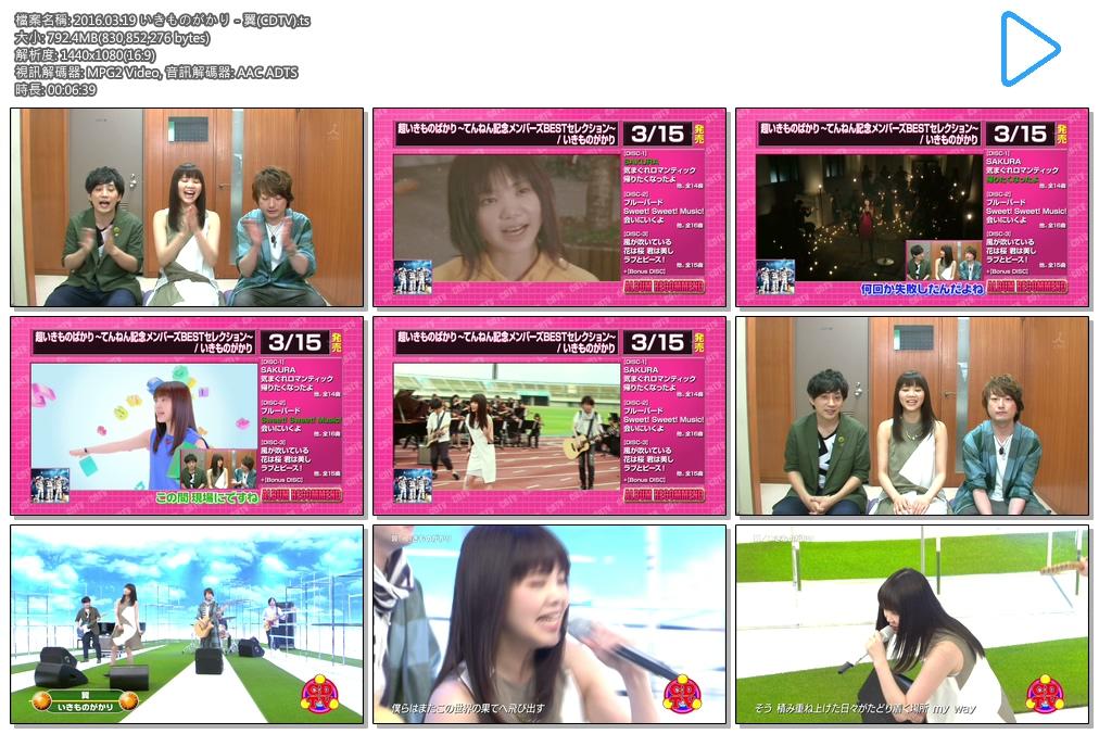2016.03.19 いきものがかり - 翼(CDTV).ts