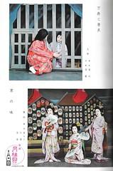 Kamogawa Odori 1964 001 (cdowney086) Tags: vintage maiko geiko geisha  1960s pontocho onoe    kamogawaodori  tamaha  mameraku mameyuki hisagiku mameroku