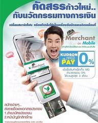 คัดสรรก้าวใหม่ไปอีกขั้นกับนวตกรรมทางการเงินด้วย #kudsonสบายPay  จ่ายง่ายๆผ่อนสบายๆ 0% กับแพ็คเก็จ Hot Hit MD ชุดใหญ่ เพียงส่งเอกสารประกอบการสมัครดังนี้ 1. สำเนาบัตรประชาชน  2. หน้าบัญชีกสิกรไทย ส่งมาที่ kudson.fc@gmail.com หรือ Kudson Contact Center  02-0