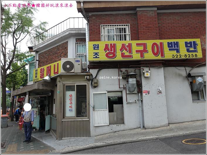 延禧洞奶奶 司機食堂 (1).JPG