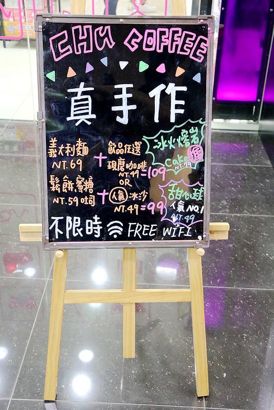 Chu Coffee 啾咖啡217