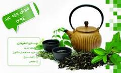 فروش ویژه چای مرغوب لاهیجان (iranpros) Tags: فروش چای سوغاتی لاهیجان چایلاهیجان مرغوب ویژه فروشویژه فروشعیدانه چایطبیعی سوغاتشمال سوغاتلاهیجان فروشویژهچایمرغوبلاهیجان فروشویژهعیدانه