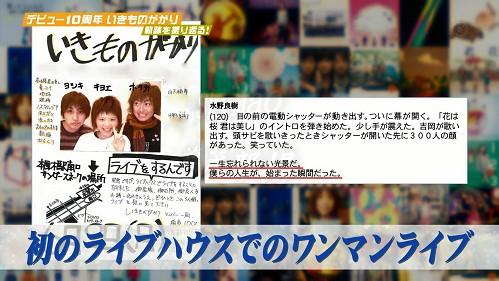 2016.04.10 いきものがかり(魁!ミュージック).ts_20160411_013705.840