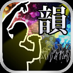 INTORHYTHM - Android & iOS apps - Free (jpappsdl) Tags: party music start word japanese freestyle track play free row correct experience same theme lime rap simple tension ios fellow partytime android answer rhyme rhythm topic apps combo japaneseword cypher wordgame rapbattle freestylebattle intorhythm