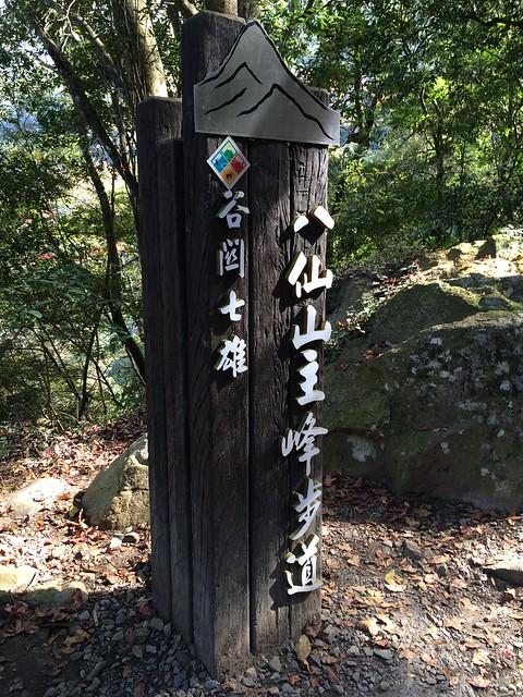 八仙山主峰步道碑
