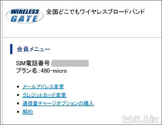 wirelessgate-sim-kaiyaku01