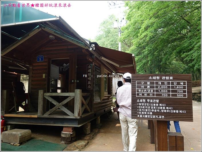 潭陽瀟灑園 (7).JPG