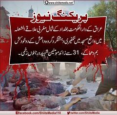 :                     31       https://www.facebook.com/ShiiteMedia110 (ShiiteMedia) Tags: pakistan shiite           shianews   shiagenocide shiakilling    shiitemedia shiapakistan mediashiitenews      httpswwwfacebookcomshiitemedia110shia       31
