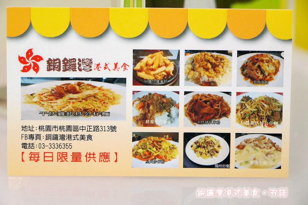 銅鑼灣港式美食144