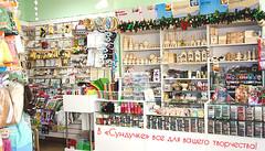 Арт-мастерская «СУНДУЧОК» товары для творчества