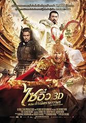 The Monkey King 3D (2014) ไซอิ๋ว 3D ศึกอิทธิฤทธิ์เห้งเจียถล่ม 3 โลก