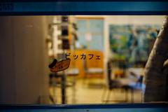 YanagaseSouko_10 (Sakak_Flickr) Tags: gifu nokton shotengai yanagase nokton35f14 yanagasesouko yanasou