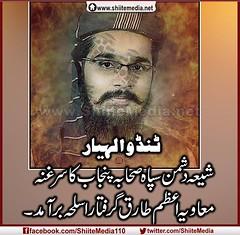 #   #_ #          (ShiiteMedia) Tags: pakistan  shiite     shianews    shiagenocide shiakilling shiitemedia shiapakistan mediashiitenews      shia