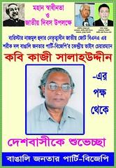salam mahmud,barister nazmul huda ,kazi salauddin (lionsalammahmud) Tags: yahoo google flickr y f fl facebook twitter wwwhotmailcom wwwgoogle