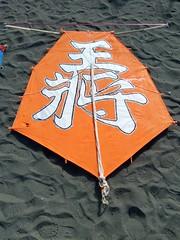 #6073 kite: king () (Nemo's great uncle) Tags: kite   chigasaki  kanagawaprefecture  southernbeach