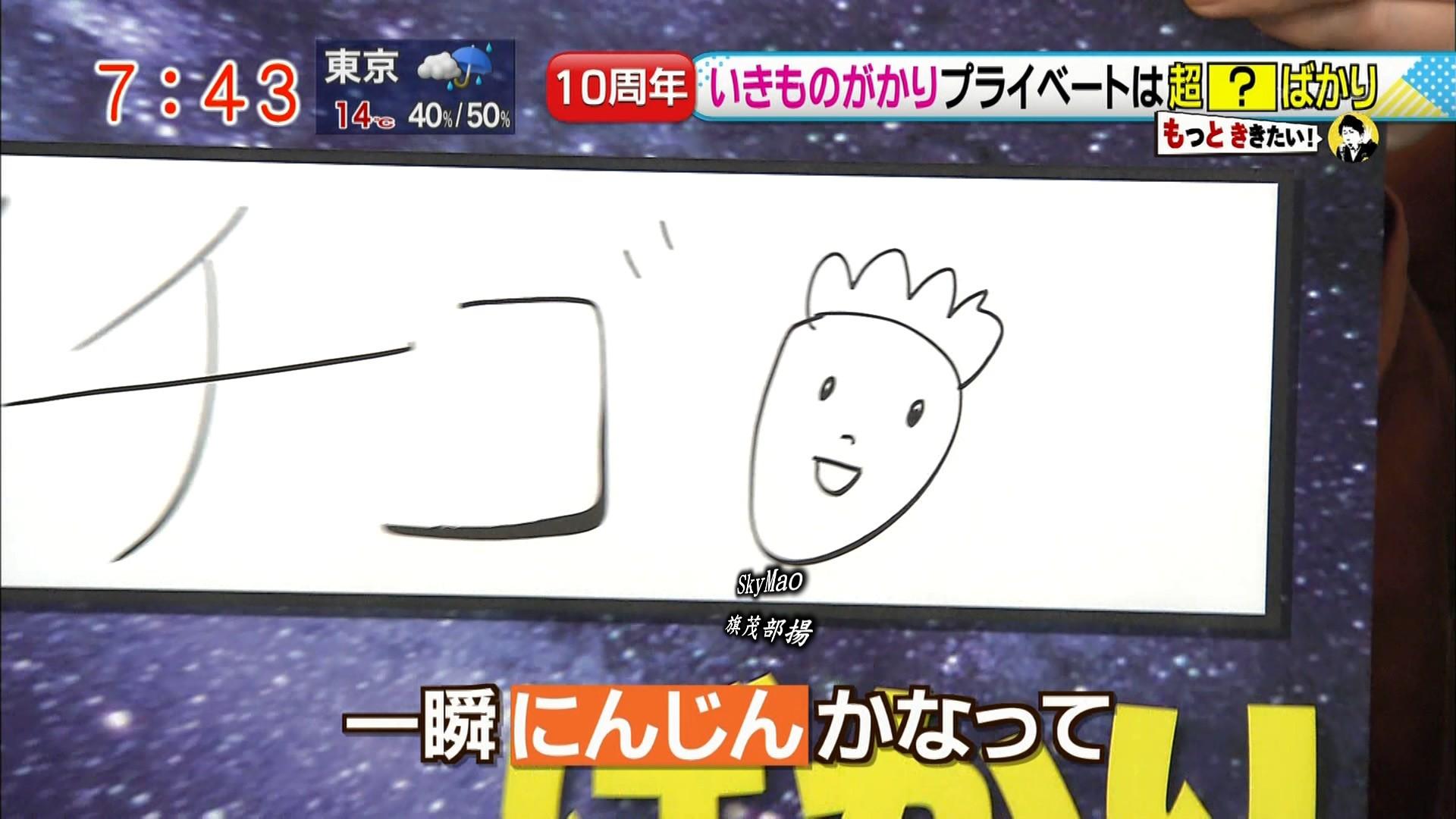 2016.03.28 いきものがかり(ドデスカ!).ts_20160328_141538.573