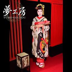 DSC_1133 (yumekoubou makeorver studio japan) Tags: japan kyoto maiko geiko  photostudio kimono makeover  oiran