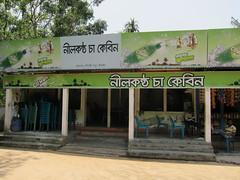Nilkantha Tea Cabin (Kuruman) Tags: cafe sylhet bangladesh srimangal