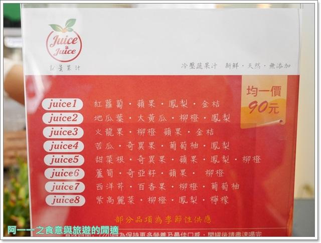 台中火車站美食.飲料.冷壓果汁.就是果汁.Juice&Juiceimage017