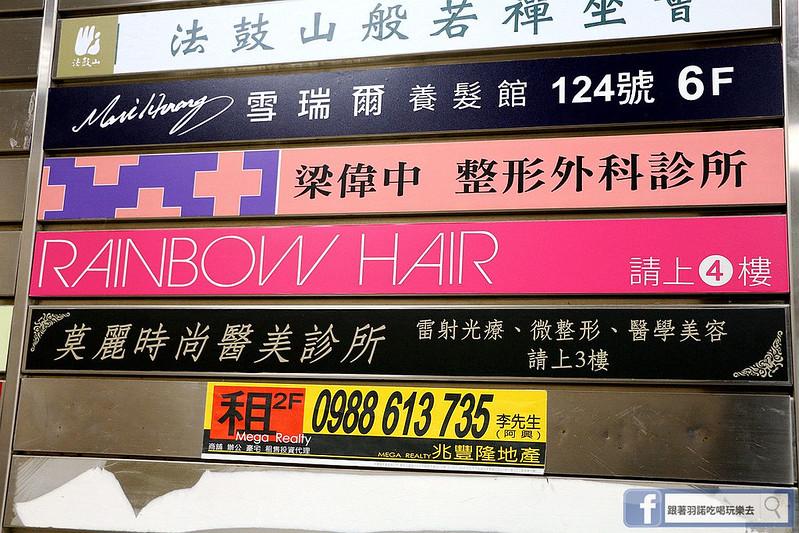 Rainbow Hair 忠孝店01