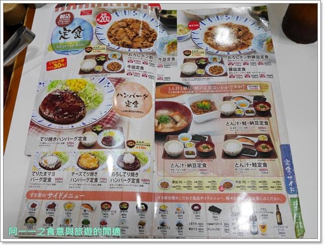 すき家.Sukiya.京都神戶美食. 鰻魚飯.漢堡排.平價image012