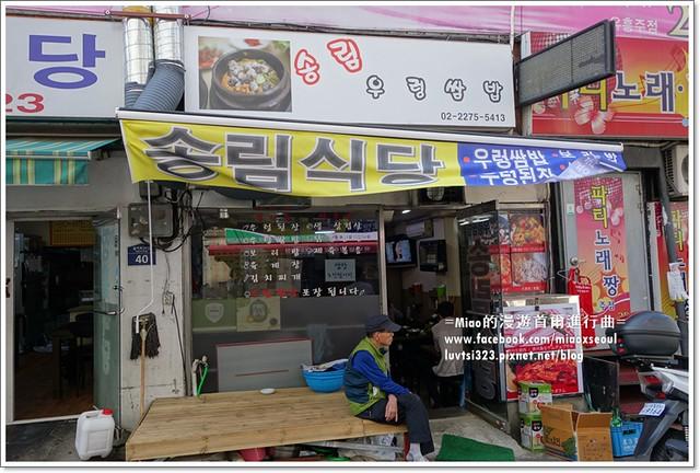 송람식당13