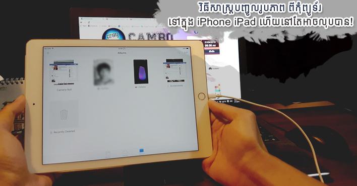 ចេះបញ្ចូលរូបភាព ទៅក្នុង iPhone ហើយឬនៅ? បើមិនទាន់ អាចអនុវត្តតាមវិធីងាយៗ នៅទីនេះបាន! (មិន Jailbreak ក៏បានដែរ)